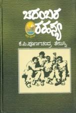 chidambara-rahasya