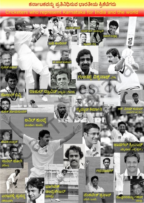 karnataka_cricketers_a4_posterbycantheerava