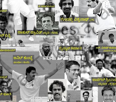 ಕರ್ನಾಟಕವನ್ನು ಪ್ರತಿನಿಧಿಸುವ ಭಾರತೀಯ ಕ್ರಿಕೆಟಿಗರು / Cricketers who represent Karnataka for India and the world